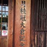 月桂冠 大倉記念館 - 外観写真: