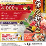 魚屋の居酒屋 魚錠 - 忘新年会コース