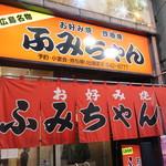 ふみちゃん - ふみちゃん 流川店
