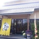 レストラン 平城 - お城形の旧店舗より移転