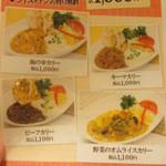 新宿中村屋インドカリーの店 アトレ恵比寿店 - ランチメニュー