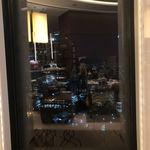 インターコンチネンタルホテル大阪 - その他写真: