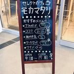 セレクトカフェ モカマタリ - 店舗前ボード