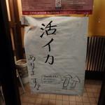 いろり - 入口貼紙