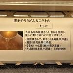 119253124 - 博多やりうどんのこだわり。