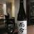 日本料理 TOBIUME - ドリンク写真:③而今 純米大吟醸
