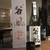 日本料理 TOBIUME - ドリンク写真:⑤谷風 限定酒 純米大吟醸