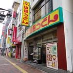 山田うどん - JR本八幡駅徒歩1分。