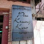 Pae Krung Kao -