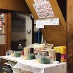 須崎食料品店 - 薬味コーナーです。上部にはメニューと注意書きが貼ってあります。(2019.11 byジプシーくん)