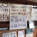 須崎食料品店 - 壁に貼ってあるメニューと注意書きです。(2019.11 byジプシーくん)