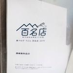 須崎食料品店 - 2019百名店の賞状です。(2019.11 byジプシーくん)