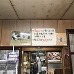 須崎食料品店 - お店からのお知らせです。(2019.11 byジプシーくん)