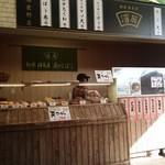 蒲鉾の濱辰 - 外観写真: