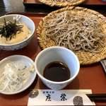 石挽きそば 庄栄 - 料理写真:ランチ 大盛り