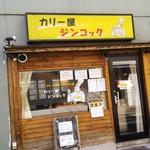 Jinkokku - 神田淡路町の人気のカレー屋さんです。