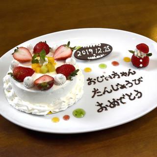 お誕生日・お祝いの席に★ホールケーキを原価でご提供します!