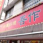 中華料理 吾作 - 店舗外観