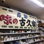 119289712 - うわ、更に昭和な看板発見!  ……つか隣の食器店にドーンって。