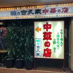 119289716 - 昭和な看板に吸い寄せられる。