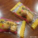 珈琲茶房 餅陣 住吉 - カレーカシュー