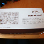 パティスリー モンシェール - 堂島ロールの箱。