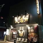 関西 風来軒 - 店の外観