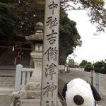 味司 野村 - よーく見て!先に行った神社は吉備津彦(きびつひこ)、こちらは吉備津(きびつ)だよ。ちびつぬ「こっちは彦が付いてないの~」
