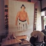 味司 野村 - 元横綱・千代の富士の優勝額でした。昭和61年1月場所で優勝した時の額だって。千代の富士の後援会長を務めた人が鳥居吉備津神社の氏子だったので納められたということです。