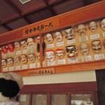 味司 野村 - 備中神楽面一式。ちびつぬ「なんだかみんな怖そうなお顔、、、」