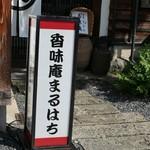 香味庵 まるはち - (2019/8月)看板