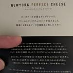 ニューヨーク パーフェクト チーズ そごう横浜店 -