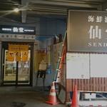 海鮮酒場 仙堂 - 店入口