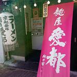 京都拉麺 麺屋 愛都 -