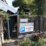 うさぎ屋 - 裏の駐車場