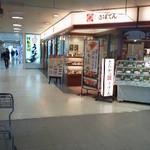 11934924 - 福島駅の新幹線口にありました。