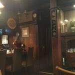六曜館珈琲店 -