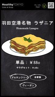 HealthyTOKYO Cafe & Shop - HealthyTOKYO カフェ オーガニック ナチュラル ヴィーガン ビーガン 羽田国内線ターミナル ラザニア HealthyTOKYO Vegan Haneda Domestic Terminal Lasagna