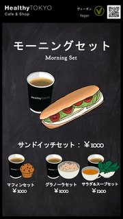 HealthyTOKYO Cafe & Shop - HealthyTOKYO カフェ オーガニック ナチュラル ヴィーガン ビーガン 羽田国内線ターミナル モーニングセット 朝ごはん HealthyTOKYO Vegan Haneda Domestic Terminal Breakfast Morning set