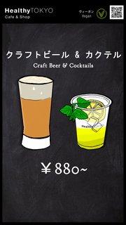HealthyTOKYO Cafe & Shop - HealthyTOKYO カフェ オーガニック ナチュラル ヴィーガン ビーガン 羽田国内線ターミナル ビール カクテル HealthyTOKYO Vegan Haneda Domestic Terminal Beer Cocktails