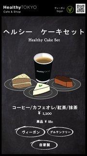 HealthyTOKYO Cafe & Shop - HealthyTOKYO カフェ オーガニック ナチュラル ヴィーガン ビーガン 羽田国内線ターミナル ケーキ HealthyTOKYO Vegan Haneda Domestic Terminal Cakes