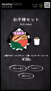 HealthyTOKYO Cafe & Shop - HealthyTOKYO カフェ オーガニック ナチュラル ヴィーガン ビーガン 羽田国内線ターミナル お子様セット HealthyTOKYO Vegan Haneda Domestic Terminal Kid's set