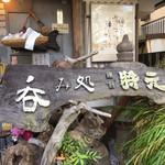 鎌倉将元 -
