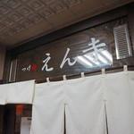 つけ麺 えん寺 -