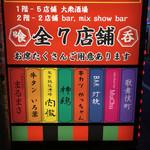 東京鉄板酒場 肉徹 -
