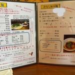 119359418 - つけ麺、汁なし坦々麺のページ