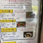 麺酒房 たもんてん - 麺類メニュー