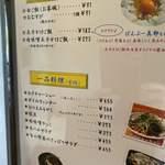 麺酒房 たもんてん - ご飯もの、一品料理メニュー