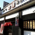 峠の力餅 - 峠の力餅@米沢支店 店舗外観