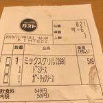 ガスト - 2019/11/09       ミックスグリル 549円       持ち帰りマルゲリータピザ 323円